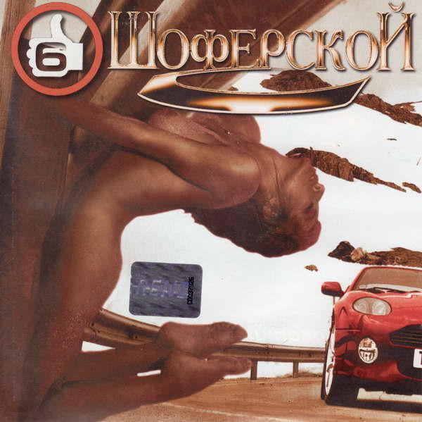 Сборник - Шоферской-6 2000(320)