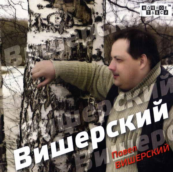 Вишерский Павел - Вишерский 2013(320)