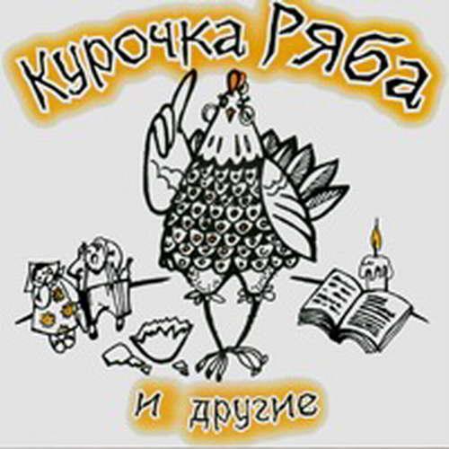 Шишов Владимир - Курочка Ряба и другие 2009(320)