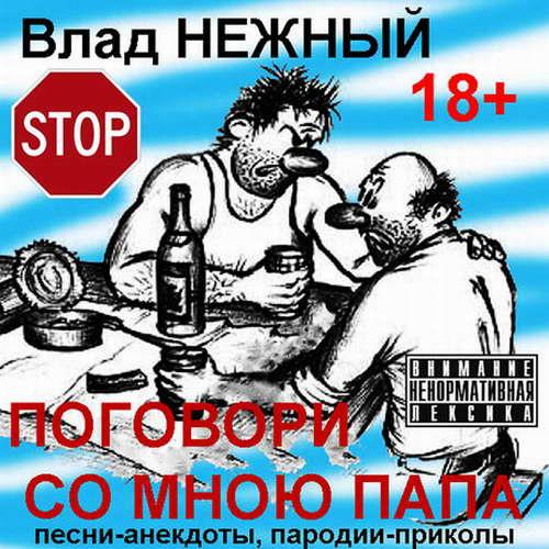 Нежный Владимир - Поговори со мною папа. Песни-анекдоты, пародии-приколы 2014(32