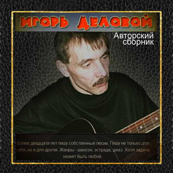 Деловой Игорь - Авторский сборник 2013(320)