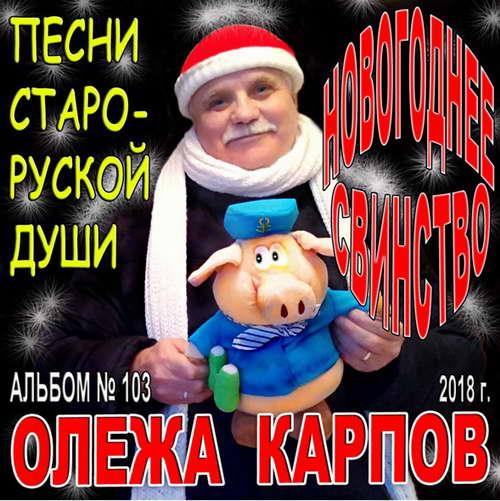 Карпов Олежа - Новогоднее свинство - 8 (103-й альбом) 2018(256)