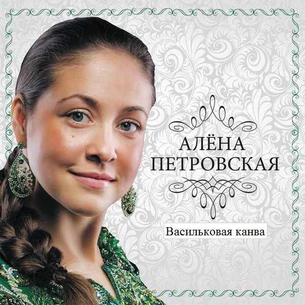 Петровская Алёна - Васильковая канва 2014(320)