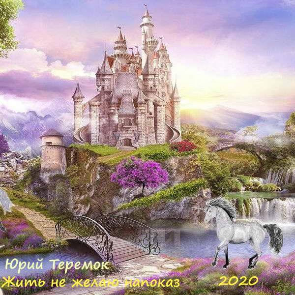 Теремок Юрий 2020 - Жить не желаю напоказ (320)