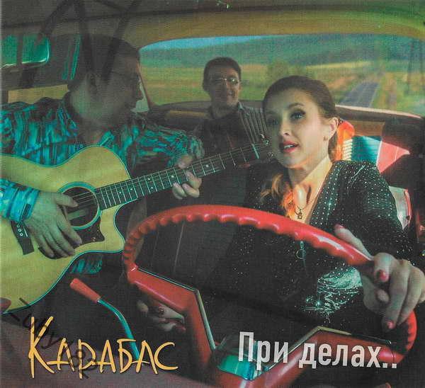 Карабас - При делах 2019(320)