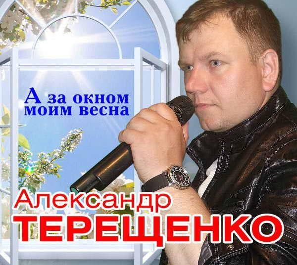 Терещенко Александр – А за окном моим весна 2019(320)