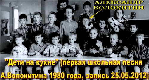 Волокитин Александр - Дети на кухне 1982(320)