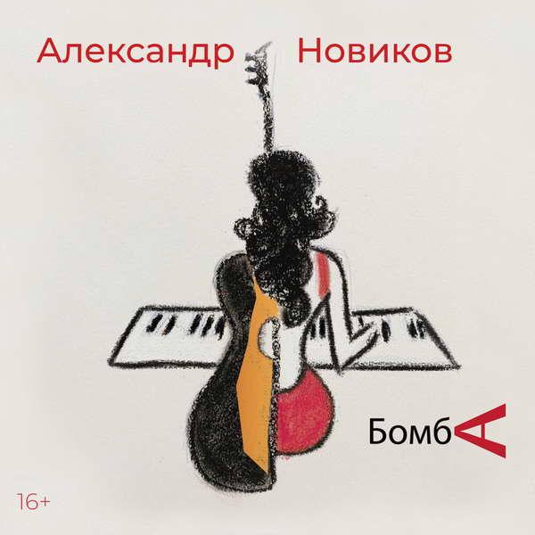 Новиков Александр - Бомба 2021(320)