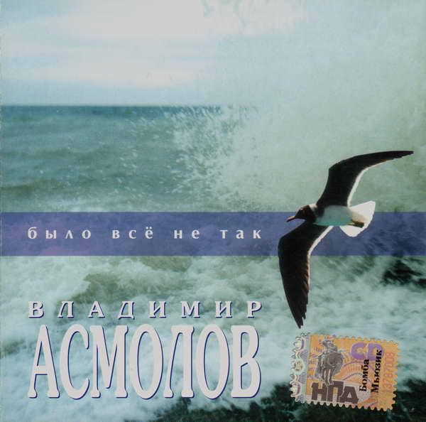 Асмолов Владимир - Было все не так 1998 (flac)
