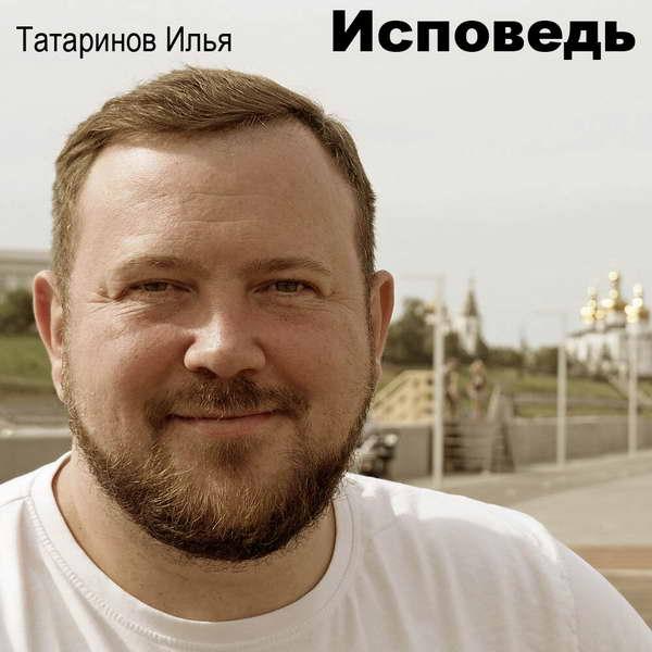 Татаринов Илья - Исповедь 2021(320)