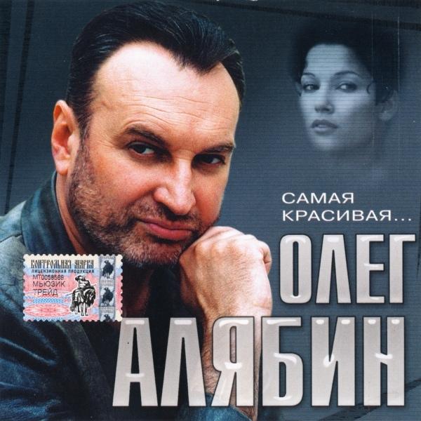 Алябин Олег - Самая красивая 2005 (flac)