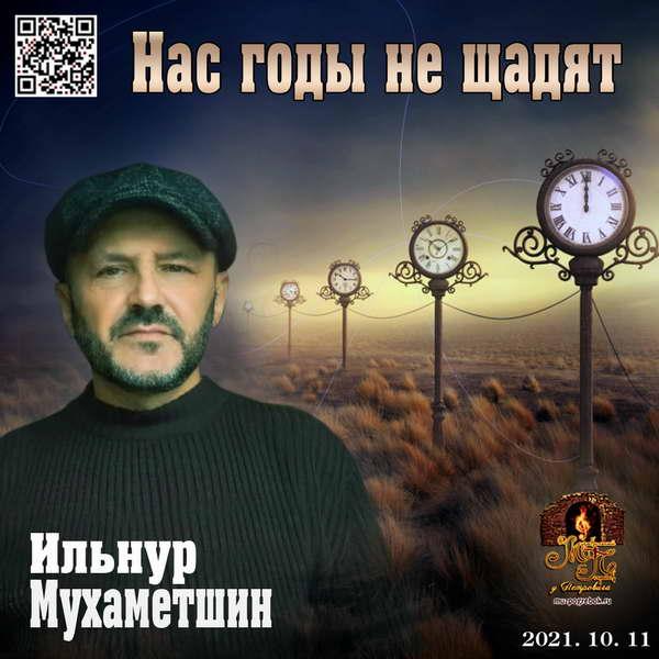 Мухаметшин Ильнур - Нас годы не щадят 2021(256)
