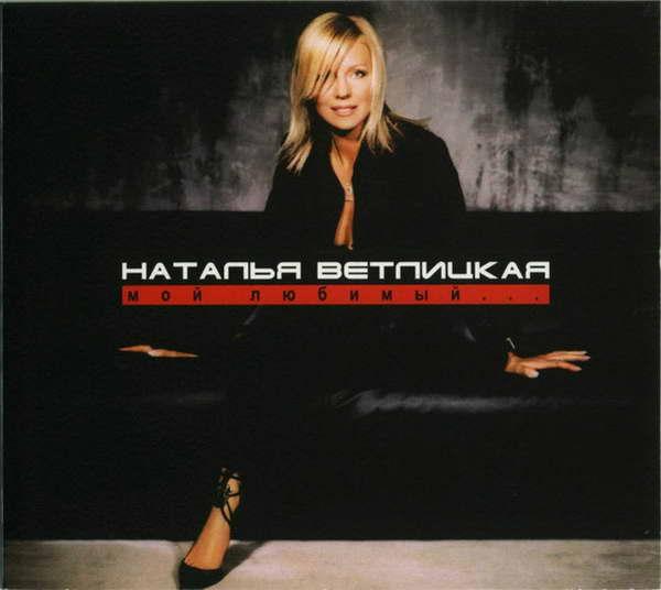 Ветлицкая Наталья - Мой любимый 2004(192)