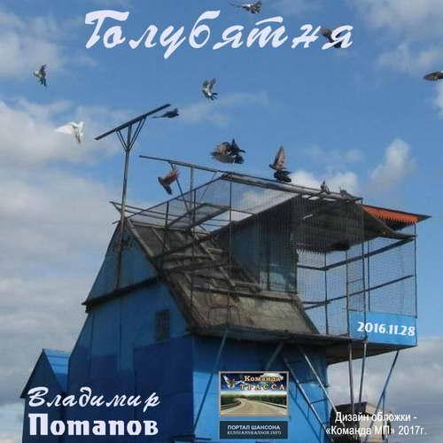 Потапов Владимир - Голубятня 2016(256)
