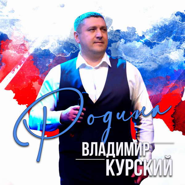 Курский Владимир - Родина 2021(320)