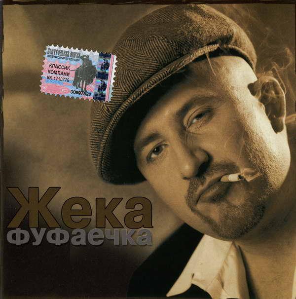 Жека - Фуфаечка 2003(flac)