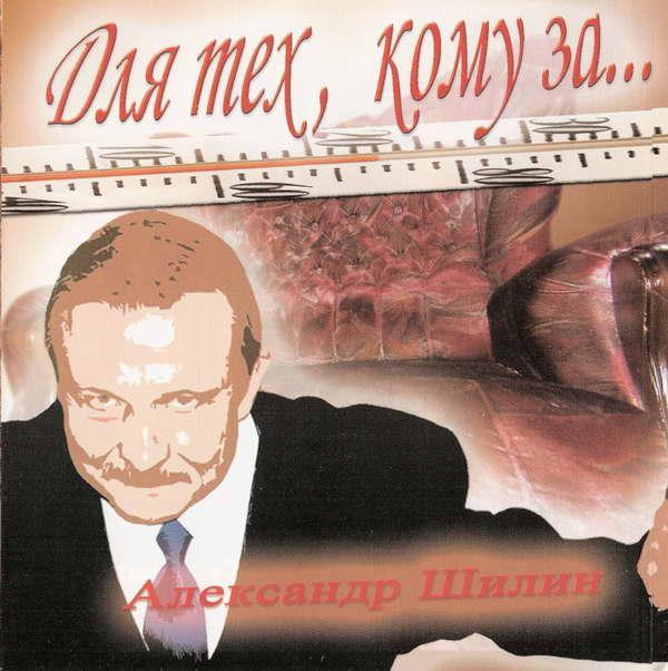 Шилин Александр - Для тех кому за 2006(320)