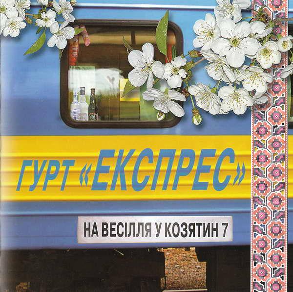 Экспрес Гр. – На весiлля у Козятин-7 2005(320)