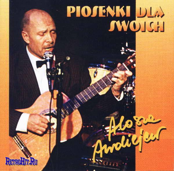 Авдеев Алексей - Песенки для своих 2005(320)