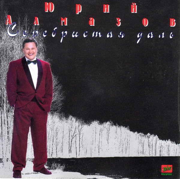 Алмазов Юрий - Серебристая даль 1995 (flac)