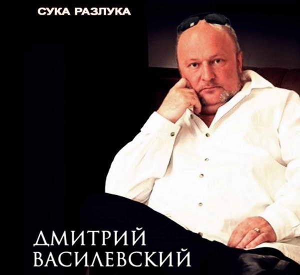 Василевский Дмитрий – Сука-разлука 2009(320)