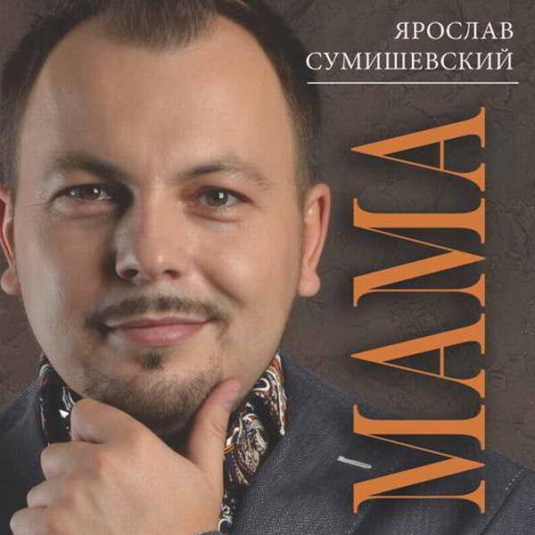 Сумишевский Ярослав - Мама 2018(320)