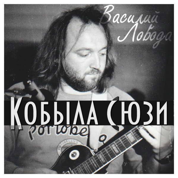 Лобода Василий - Кобыла Сюзи 2010(320)