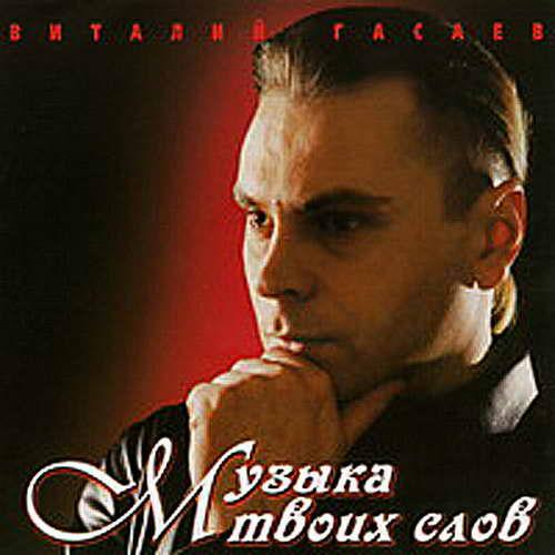 Гасаев Виталий - Музыка твоих слов 2002(128-320)