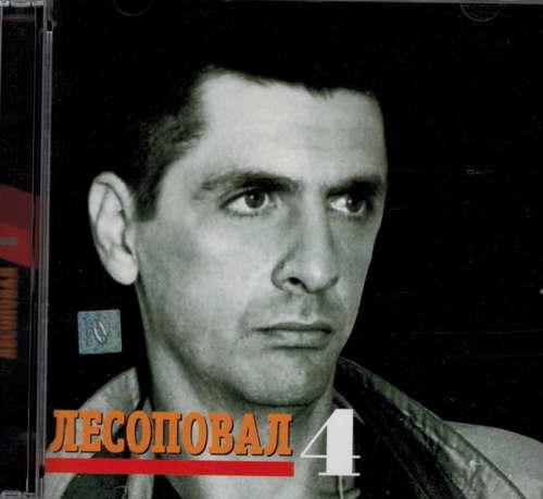 Лесоповал - Лесоповал 4 2003(flac)