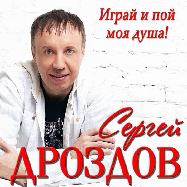 Дроздов Сергей - Играй и пой, моя душа 2017(320)