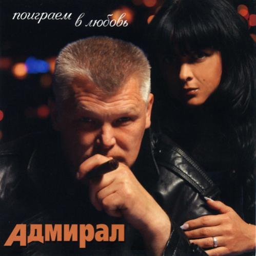 Адмирал (Александр Павлов) Саша - Поиграем в любовь 2011 (flac)