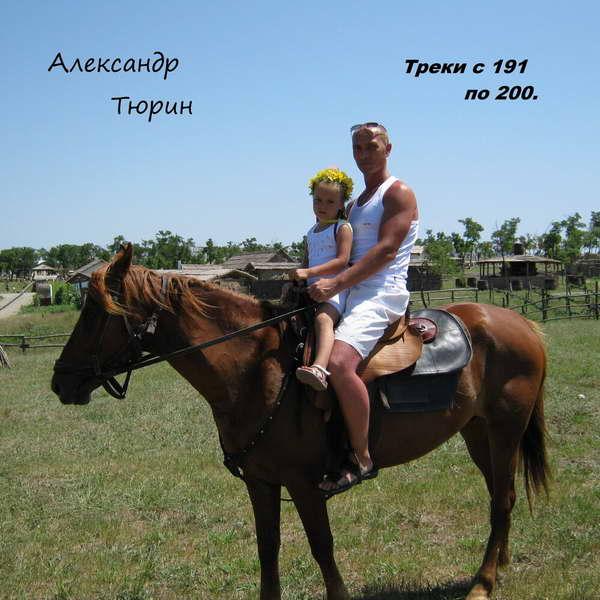Тюрин Александр - Треки с 191 по 200 2021(320)