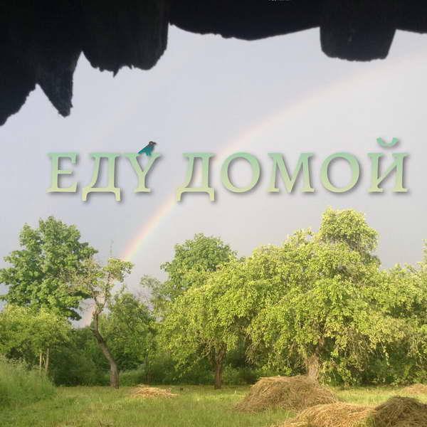 Косолапов Кирилл - Еду домой 2021(320)