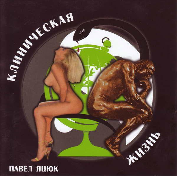Яцюк Павел - Клиническая жизнь (2CD) 2008 (flac)