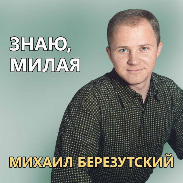 Березутский Михаил - Знаю, милая 2020(320)