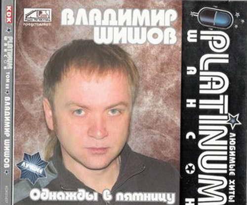 Шишов Владимир - Однажды в пятницу 2008(320)