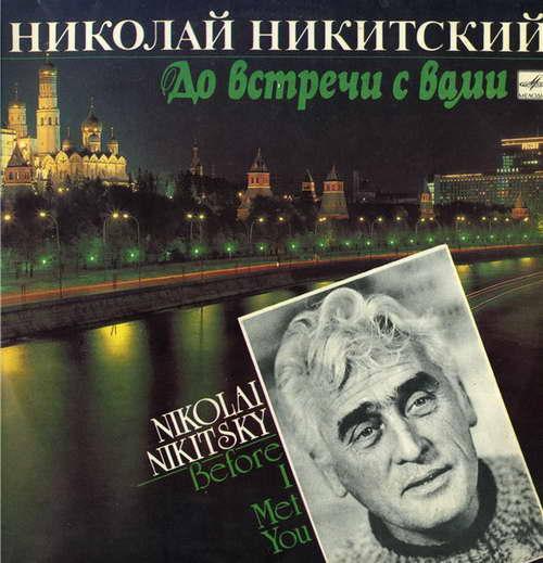 Никитский Николай - До встречи с Вами 1991(320)