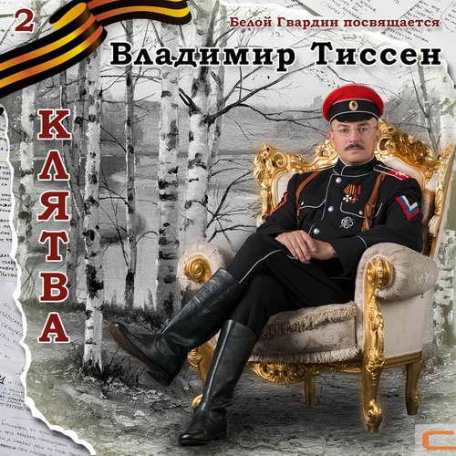 Тиссен Владимир – Клятва 2016(320)