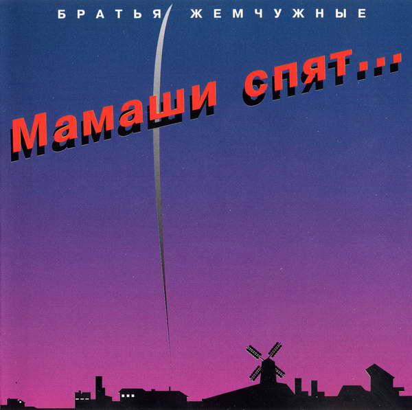 Жемчужные  Бр. - Мамаши Спят 1994 (flac)