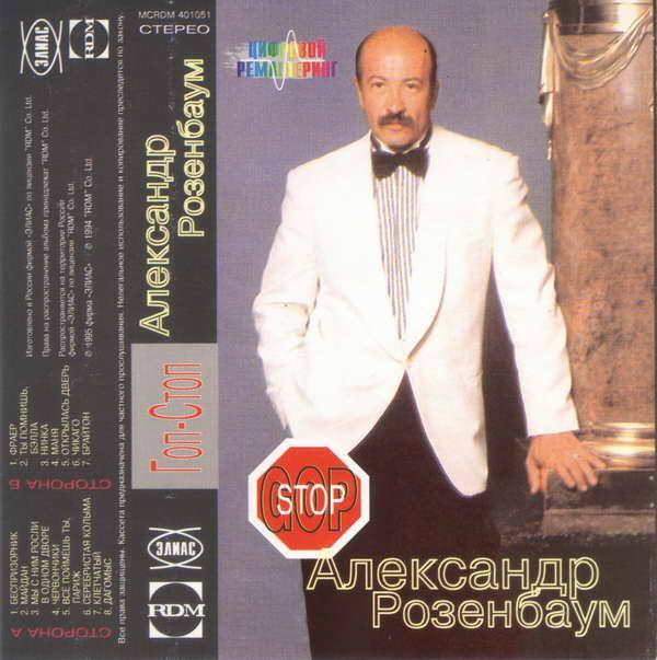 Розенбаум Александр - Гоп-стоп 1993, 1995 (Золотая серия) 1999 (flac)