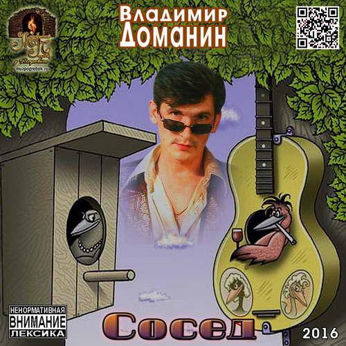 Доманин Владимир - Сосед 2016(320)